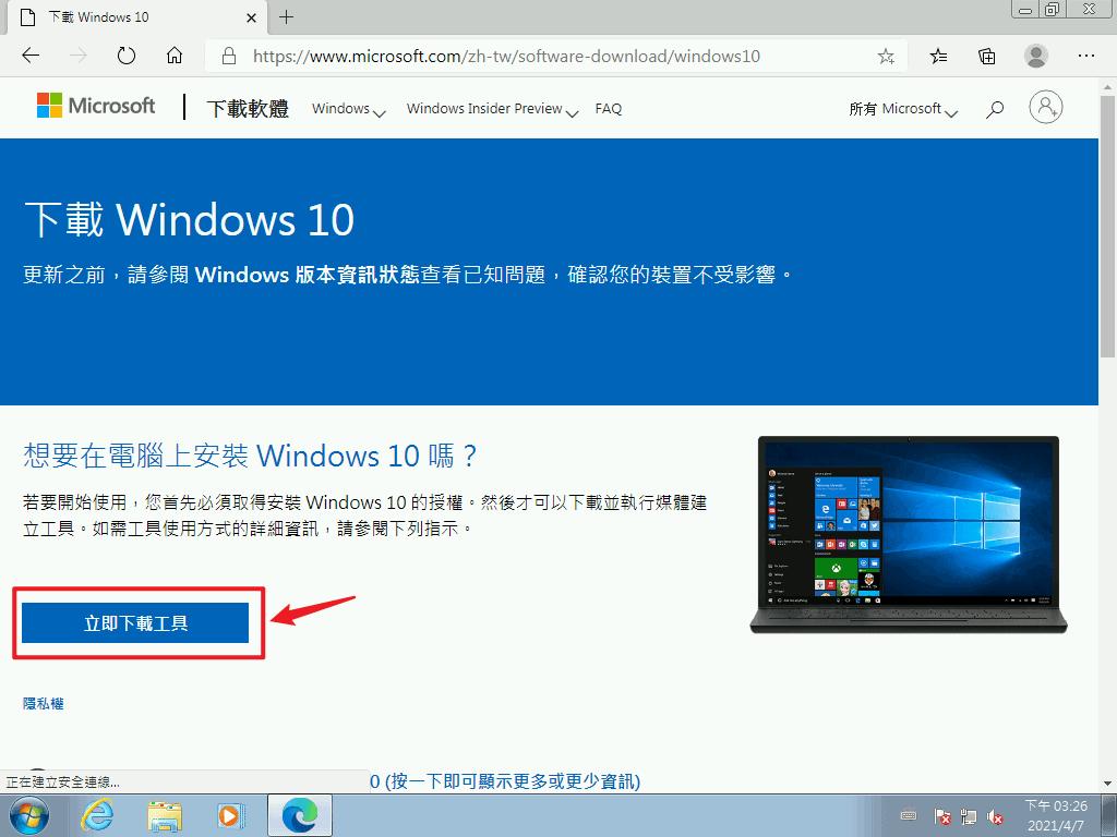 升級 Windows 10 教學 Windows 7、Windows 8.1 升級 Windows 10 完整教學 23
