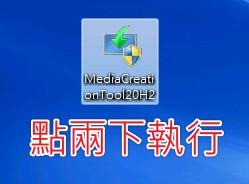 升級 Windows 10 教學 Windows 7、Windows 8.1 升級 Windows 10 完整教學 25