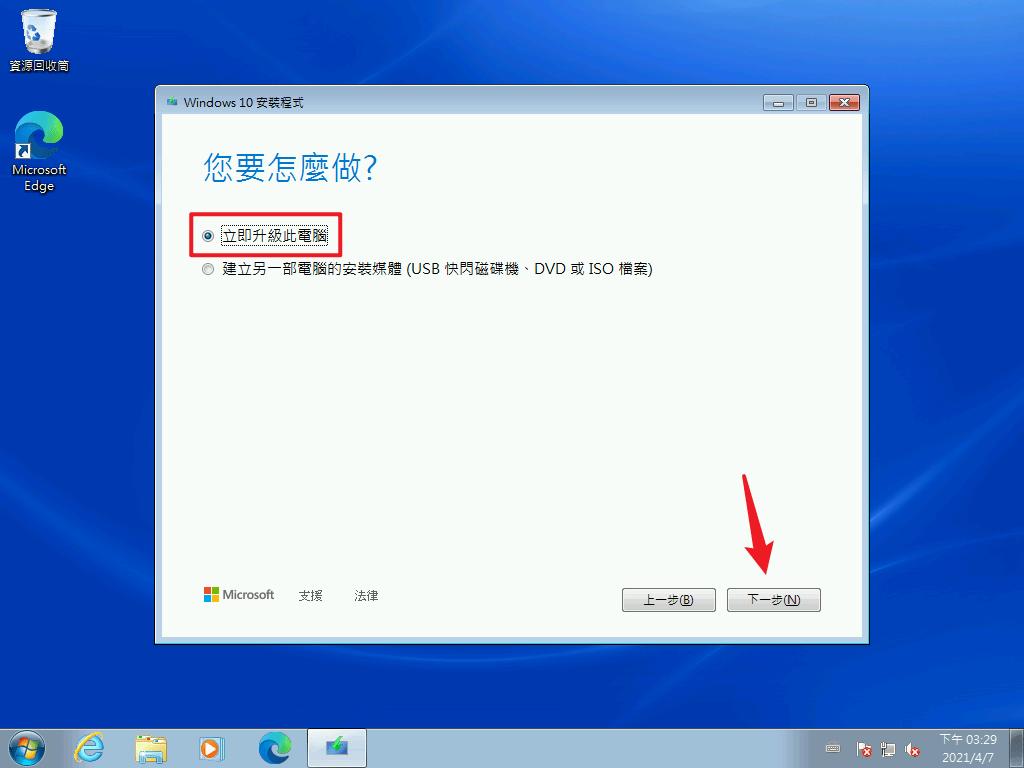升級 Windows 10 教學 Windows 7、Windows 8.1 升級 Windows 10 完整教學 31