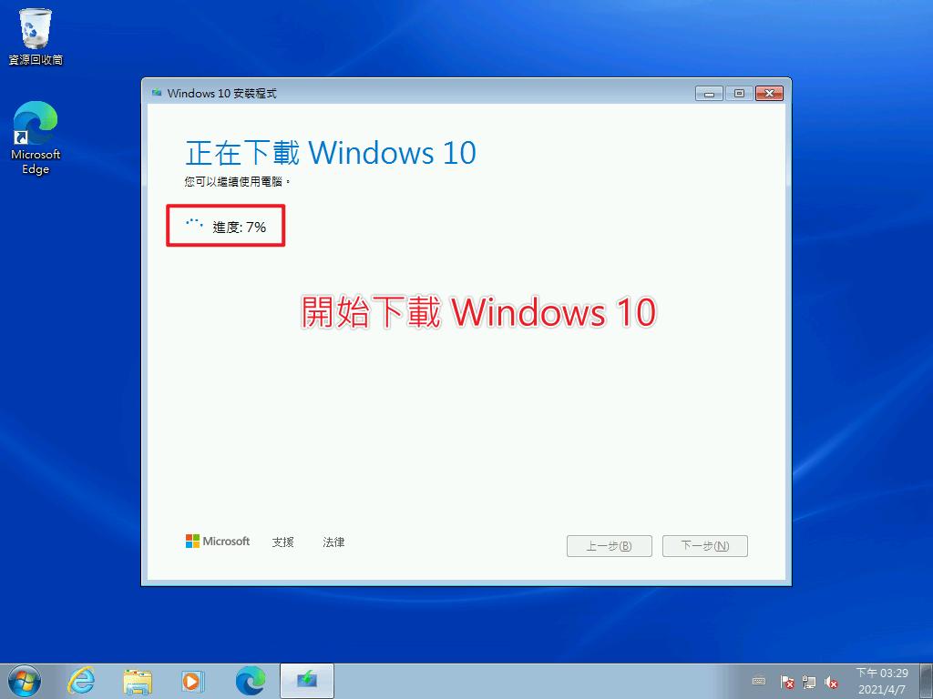 升級 Windows 10 教學 Windows 7、Windows 8.1 升級 Windows 10 完整教學 33