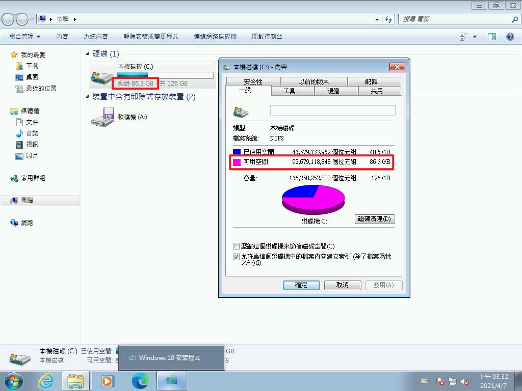 升級 Windows 10 教學 Windows 7、Windows 8.1 升級 Windows 10 完整教學 8