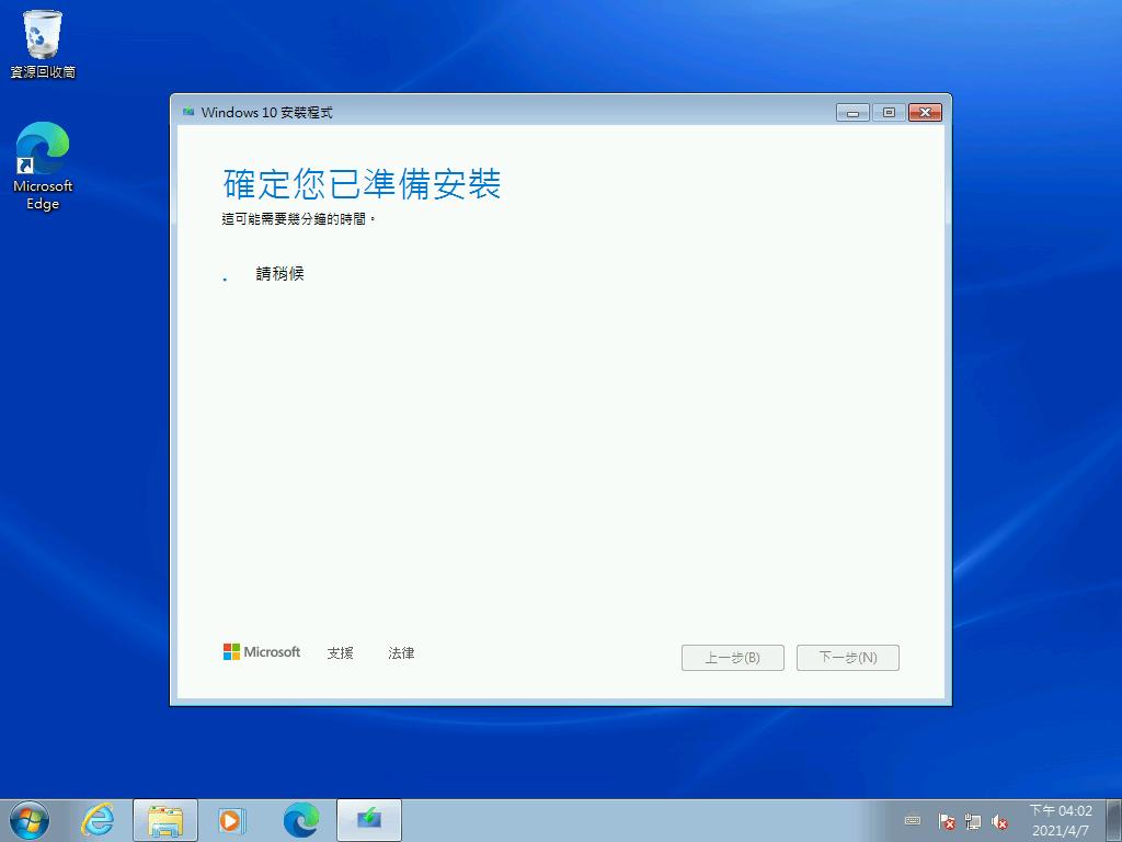 升級 Windows 10 教學 Windows 7、Windows 8.1 升級 Windows 10 完整教學 37