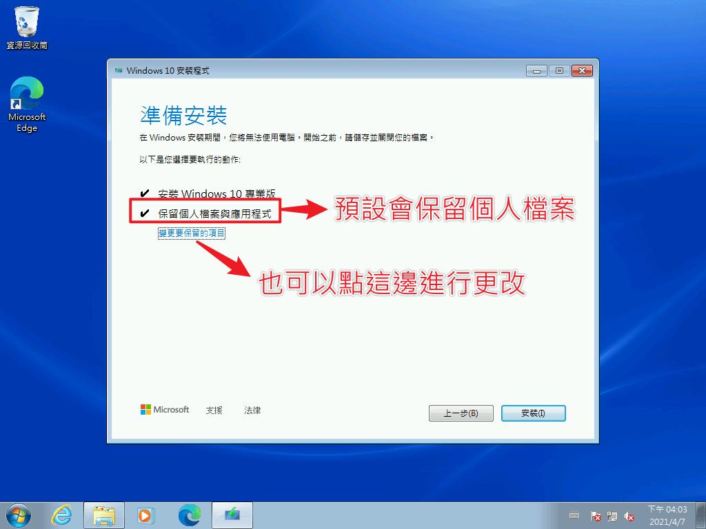 升級 Windows 10 教學 Windows 7、Windows 8.1 升級 Windows 10 完整教學 39