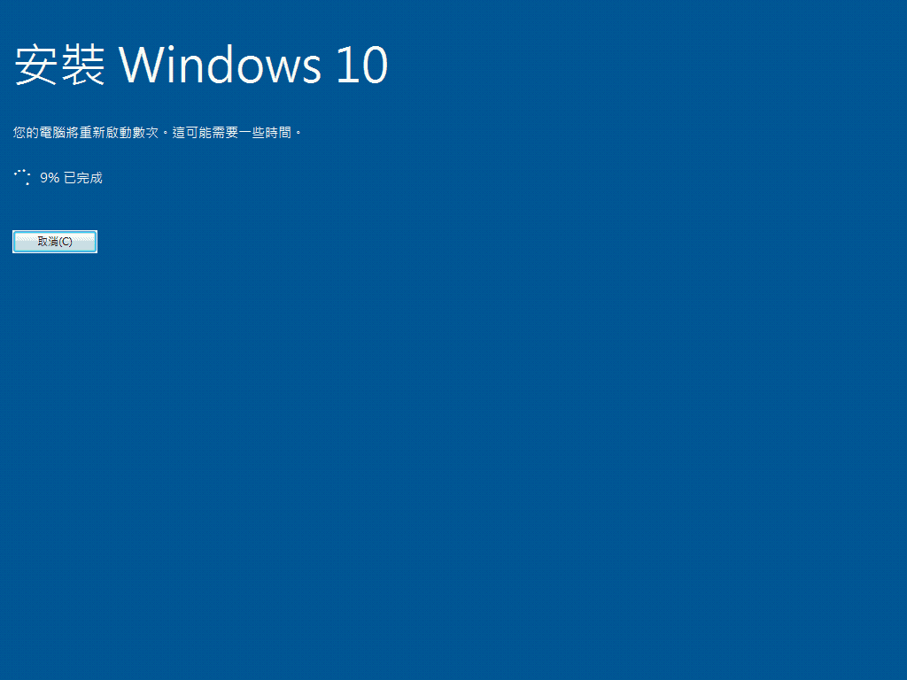 升級 Windows 10 教學 Windows 7、Windows 8.1 升級 Windows 10 完整教學 41