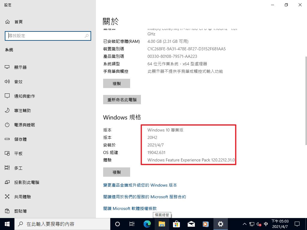 升級 Windows 10 教學 Windows 7、Windows 8.1 升級 Windows 10 完整教學 45