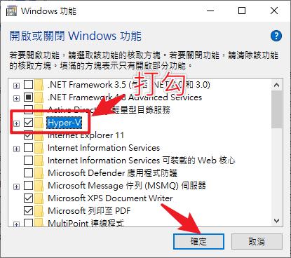 Hyper-V教學|Windows 10 上的免費虛擬機器 Hyper-V 使用教學 11