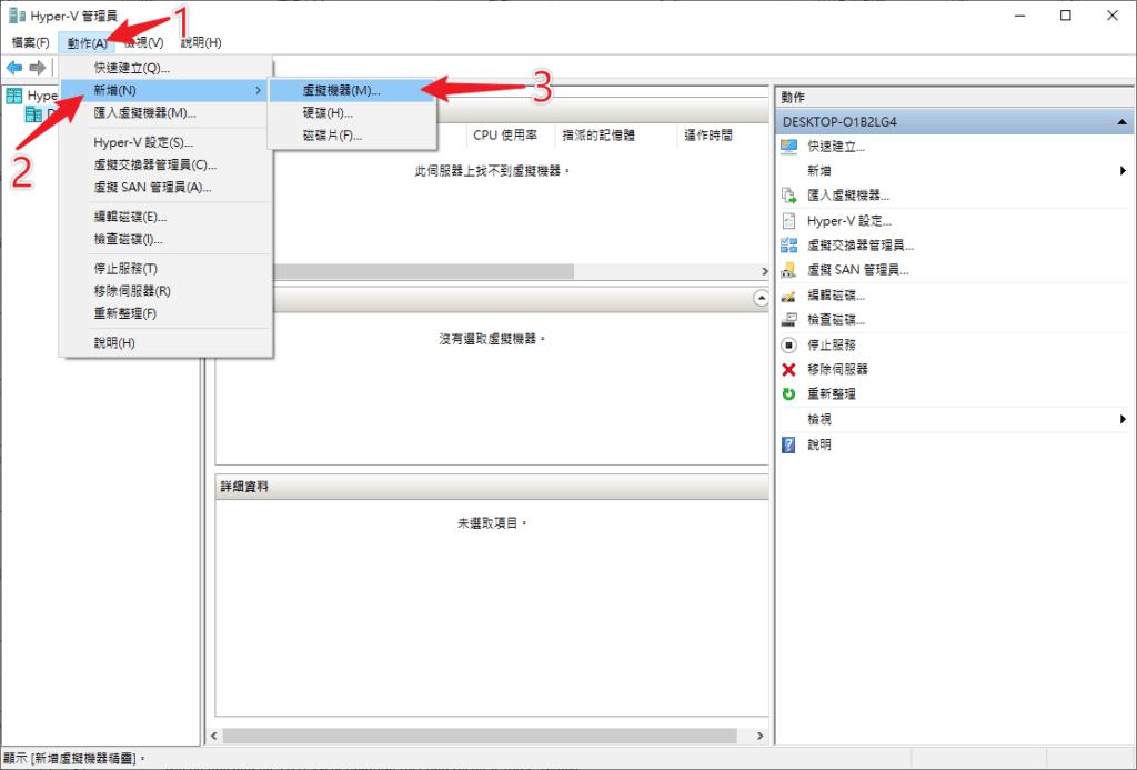 Hyper-V教學|Windows 10 上的免費虛擬機器 Hyper-V 使用教學 26