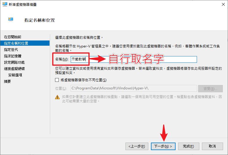 Hyper-V教學|Windows 10 上的免費虛擬機器 Hyper-V 使用教學 30