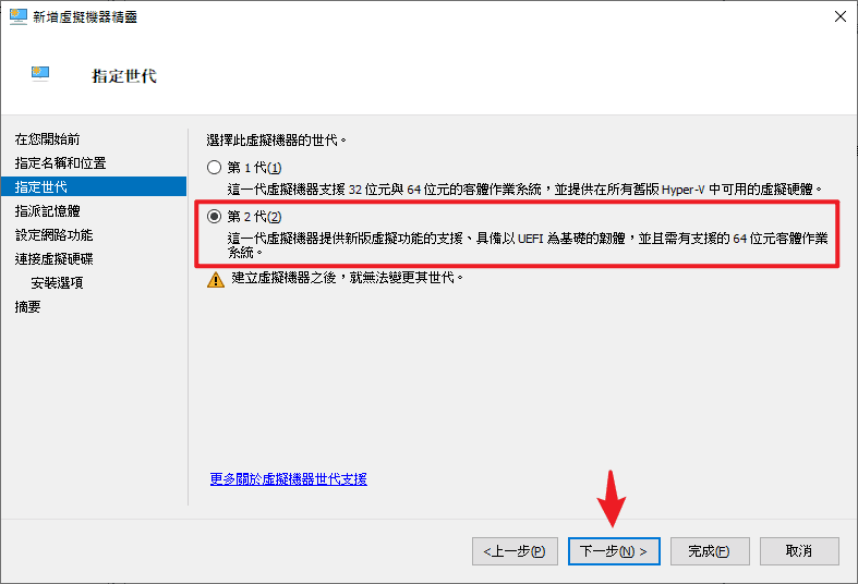 Hyper-V教學|Windows 10 上的免費虛擬機器 Hyper-V 使用教學 74