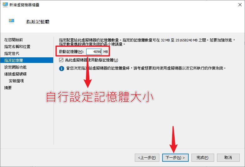 Hyper-V教學|Windows 10 上的免費虛擬機器 Hyper-V 使用教學 76