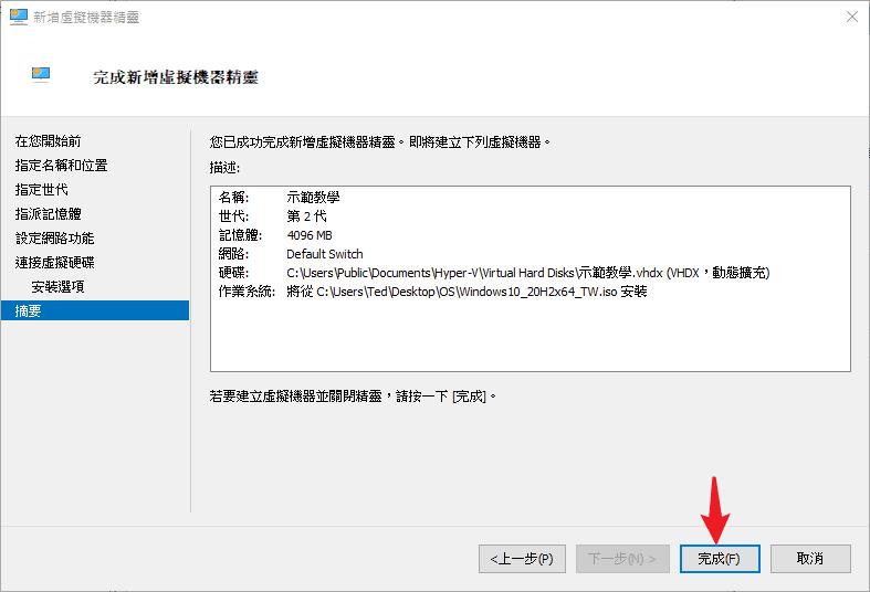 Hyper-V教學|Windows 10 上的免費虛擬機器 Hyper-V 使用教學 84