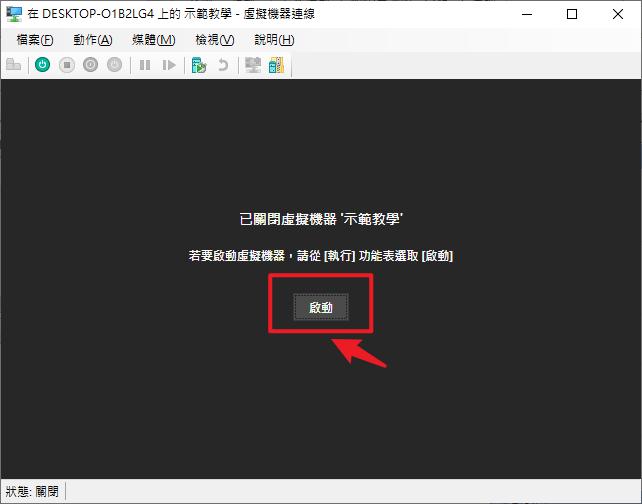 Hyper-V教學|Windows 10 上的免費虛擬機器 Hyper-V 使用教學 92