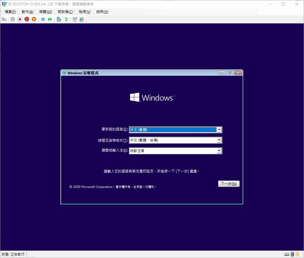 Hyper-V教學|Windows 10 上的免費虛擬機器 Hyper-V 使用教學 94