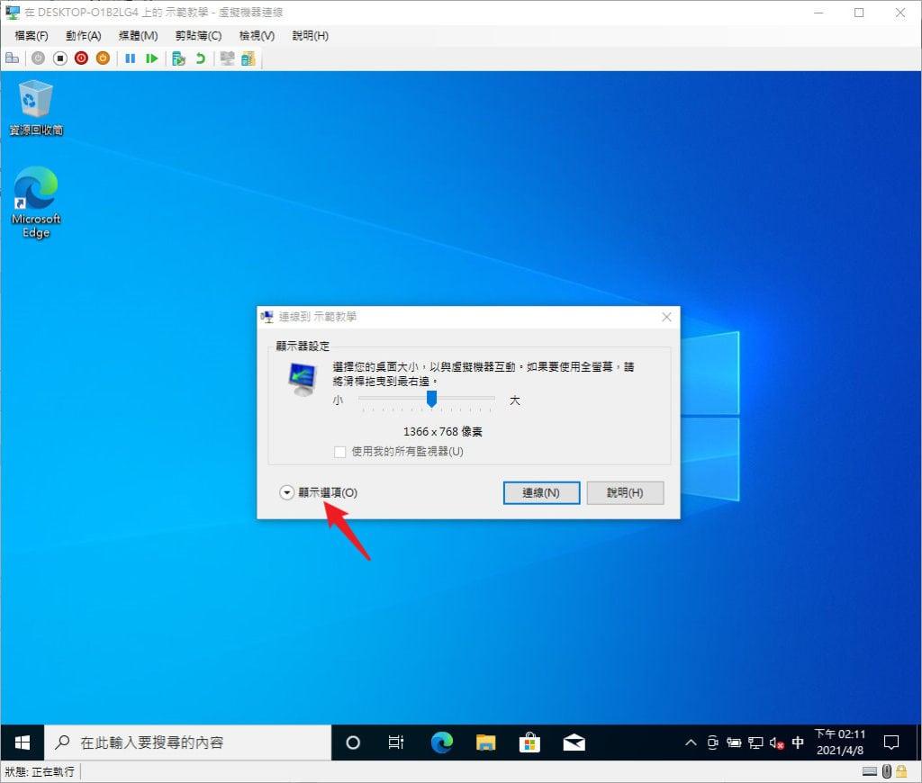 Hyper-V教學|Windows 10 上的免費虛擬機器 Hyper-V 使用教學 110