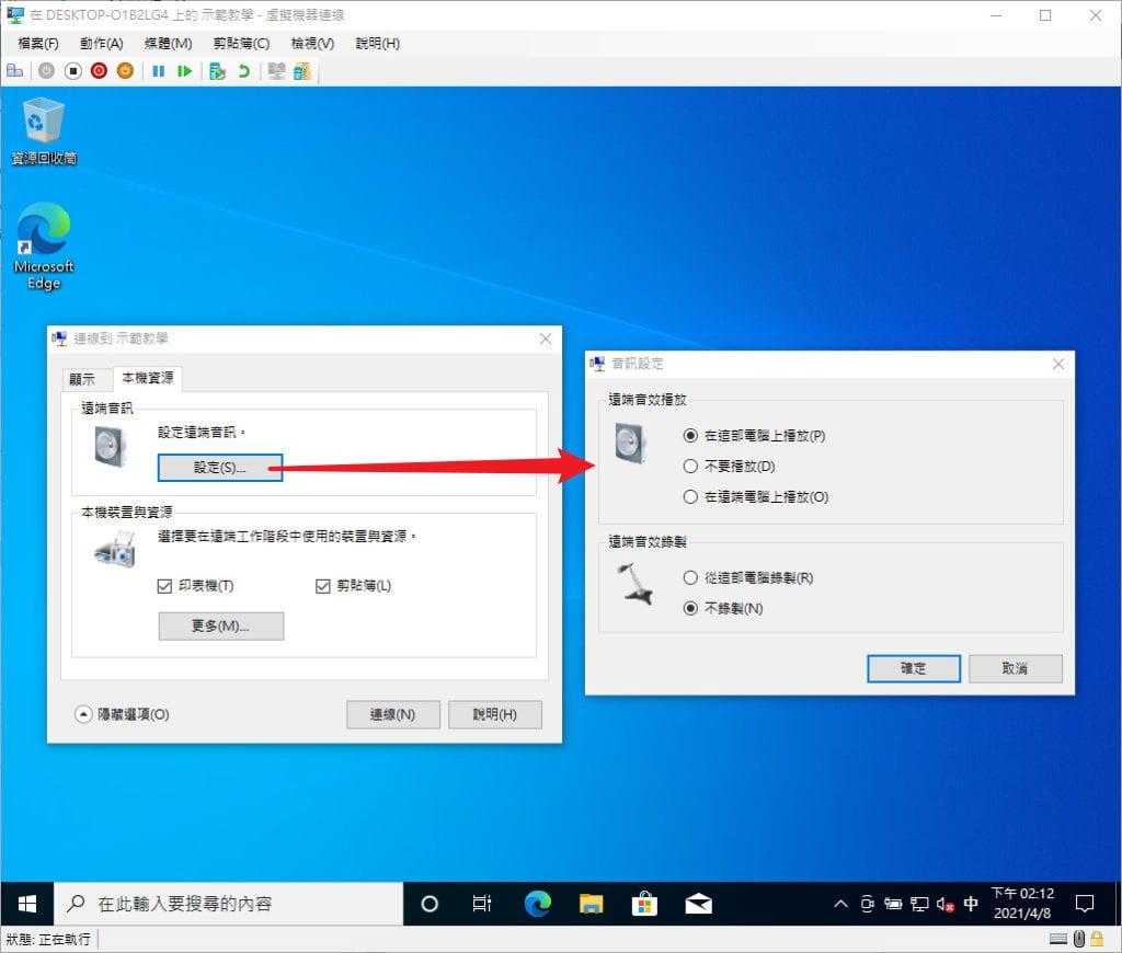 Hyper-V教學|Windows 10 上的免費虛擬機器 Hyper-V 使用教學 112