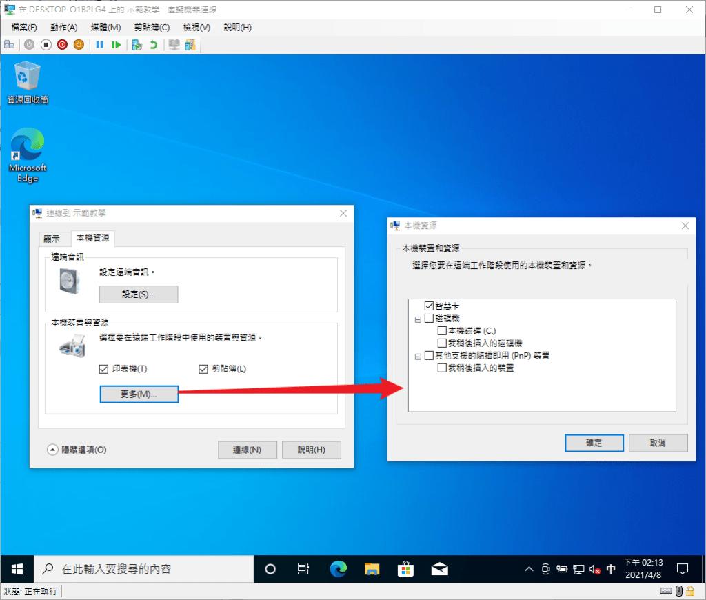 Hyper-V教學|Windows 10 上的免費虛擬機器 Hyper-V 使用教學 114