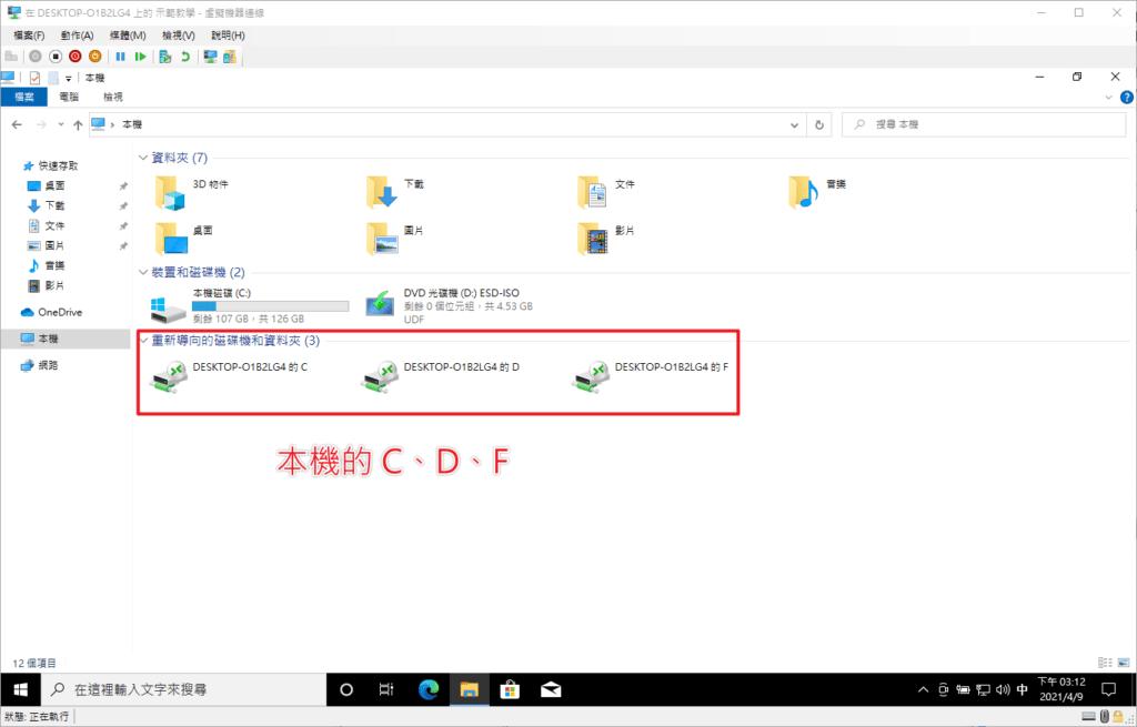 Hyper-V教學|Windows 10 上的免費虛擬機器 Hyper-V 使用教學 116
