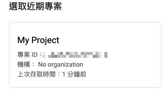 選取剛剛建立的專案
