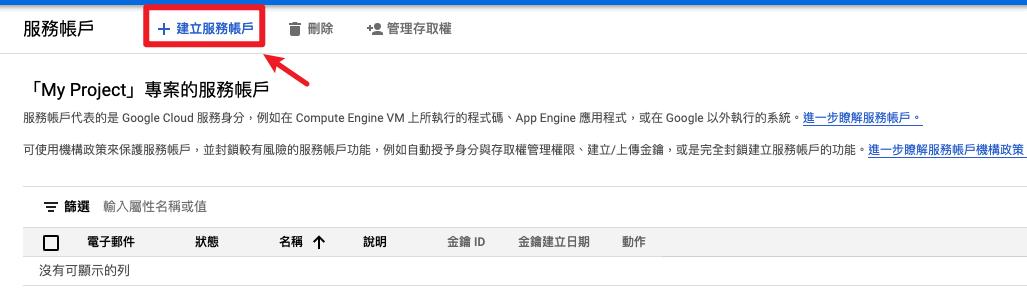 建立API服務帳戶