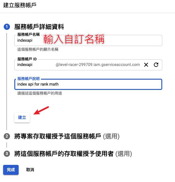 建立服務帳戶詳細資料
