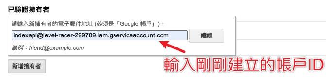 WordPress教學|如何讓Google爬蟲自動抓取你網頁資料並建立索引? 透過Instant Indexing for Google免費外掛輕鬆達成 24