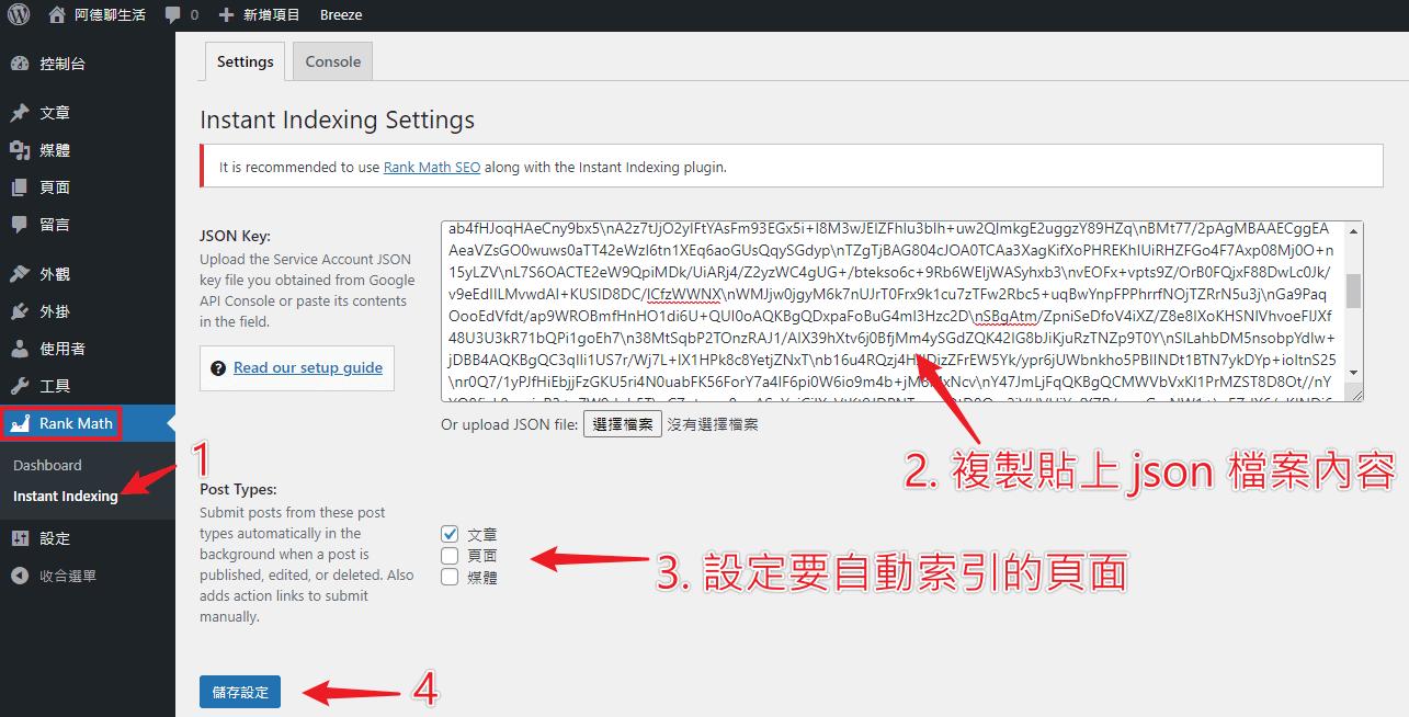 WordPress教學|如何讓Google爬蟲自動抓取你網頁資料並建立索引? 透過Instant Indexing for Google免費外掛輕鬆達成 28