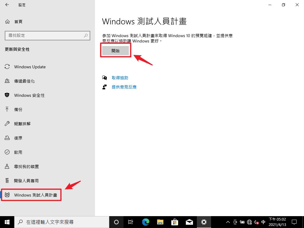 Windows Insider Program|如何取得 Windows 10 測試版? 免費加入 Windows 測試人員計畫就可以 6