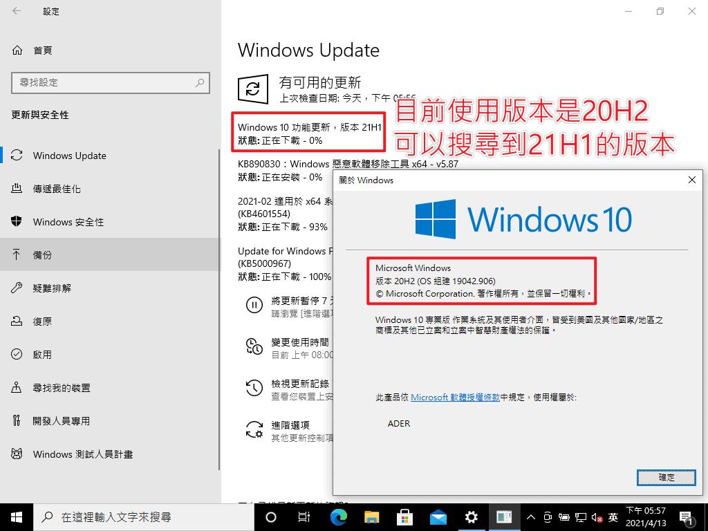 Windows Insider Program|如何取得 Windows 10 測試版? 免費加入 Windows 測試人員計畫就可以 16