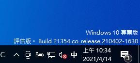 Windows Insider Program|如何取得 Windows 10 測試版? 免費加入 Windows 測試人員計畫就可以 20