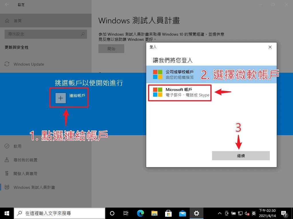 Windows Insider Program|如何取得 Windows 10 測試版? 免費加入 Windows 測試人員計畫就可以 8