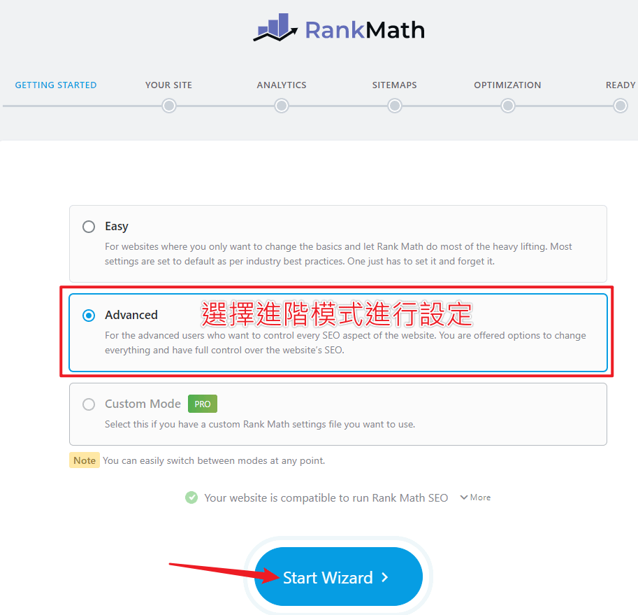 Rank Math 設定精靈-選擇進階模式