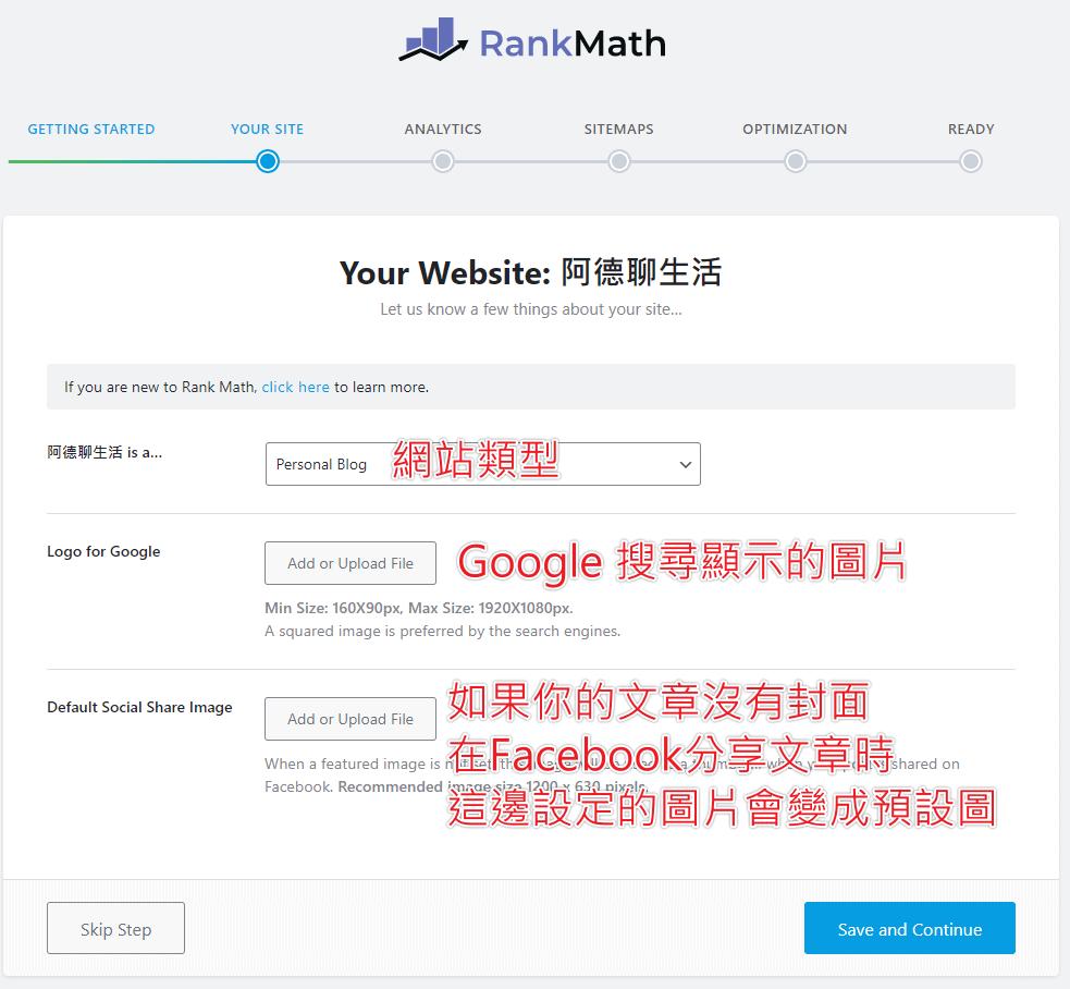 Rank Math 設定精靈-Rank math 網站屬性、LOGO等圖片設定