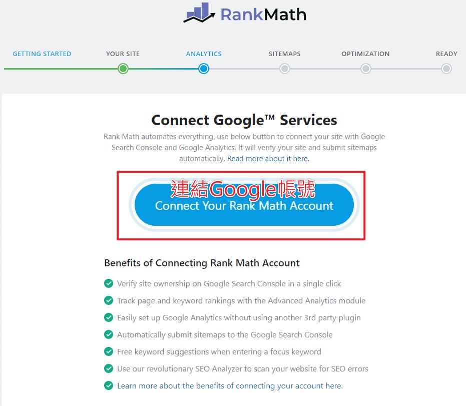 Rank Math 設定精靈-Rank math 連結 Google Search Console、Google Analytics