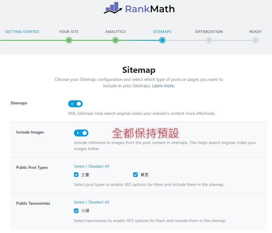 開啟 Rank Math sitemap 功能
