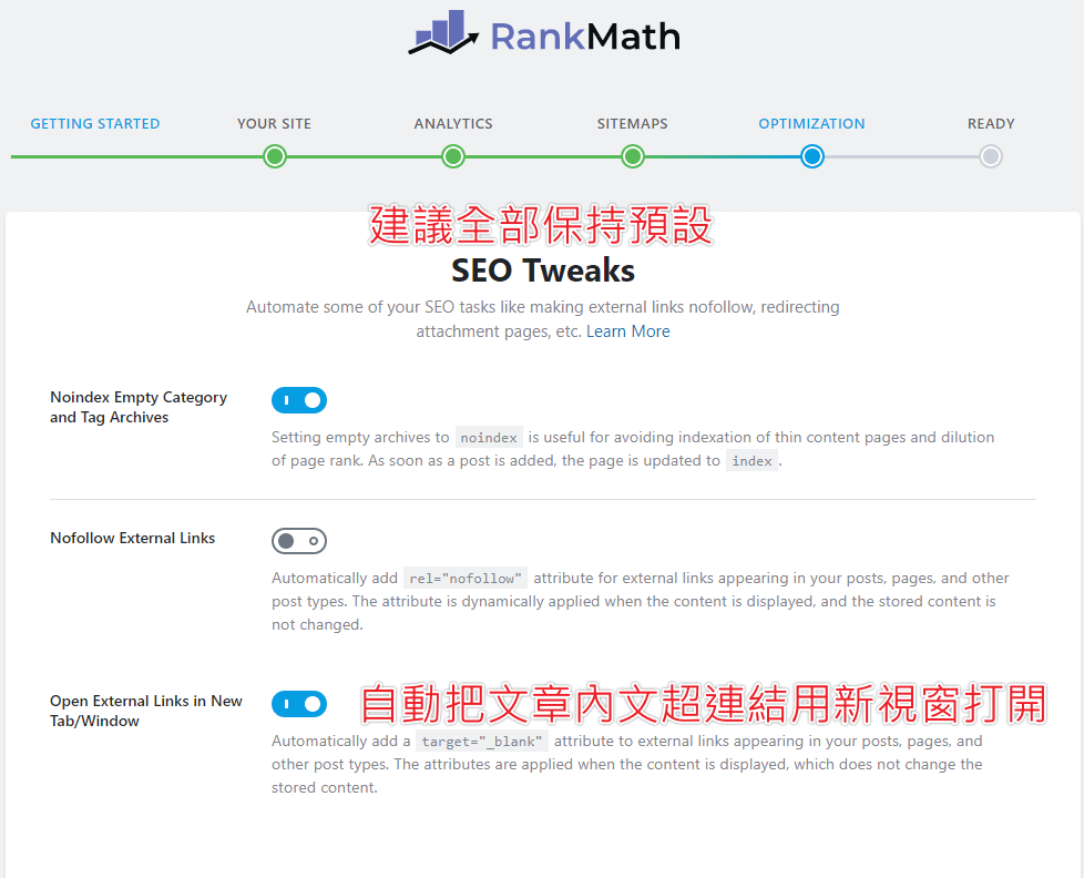 Rank Math SEO Tweaks設定調整
