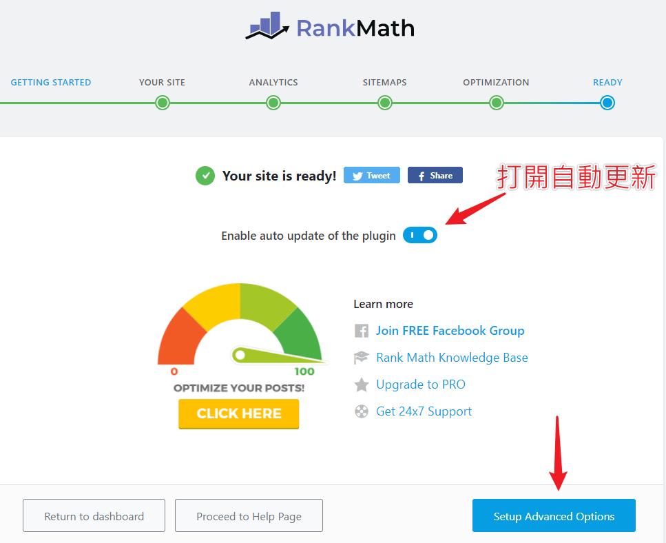 Rank Math 設定精靈-勾選自動更新
