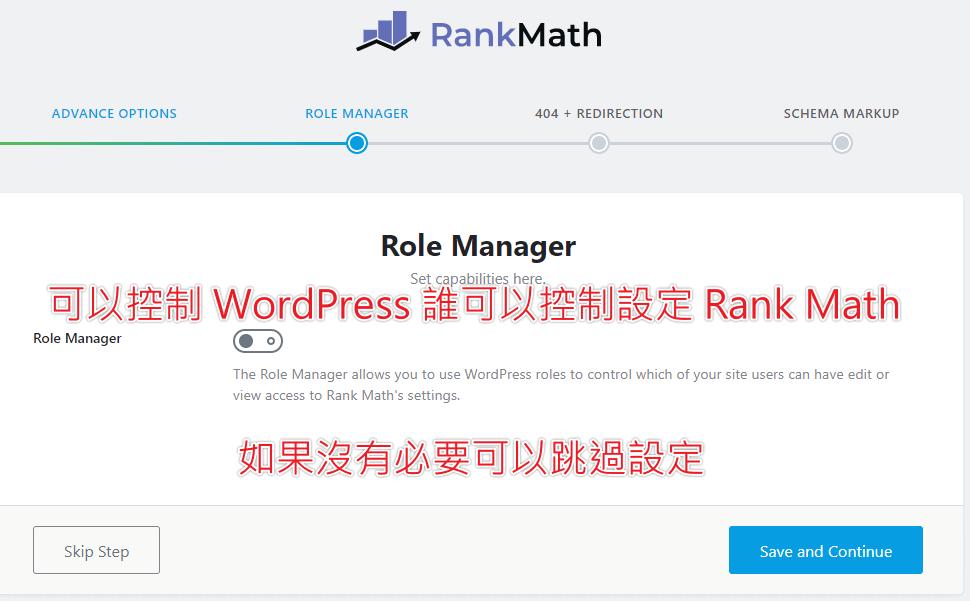 Rank Math 設定精靈-角色管理員設定