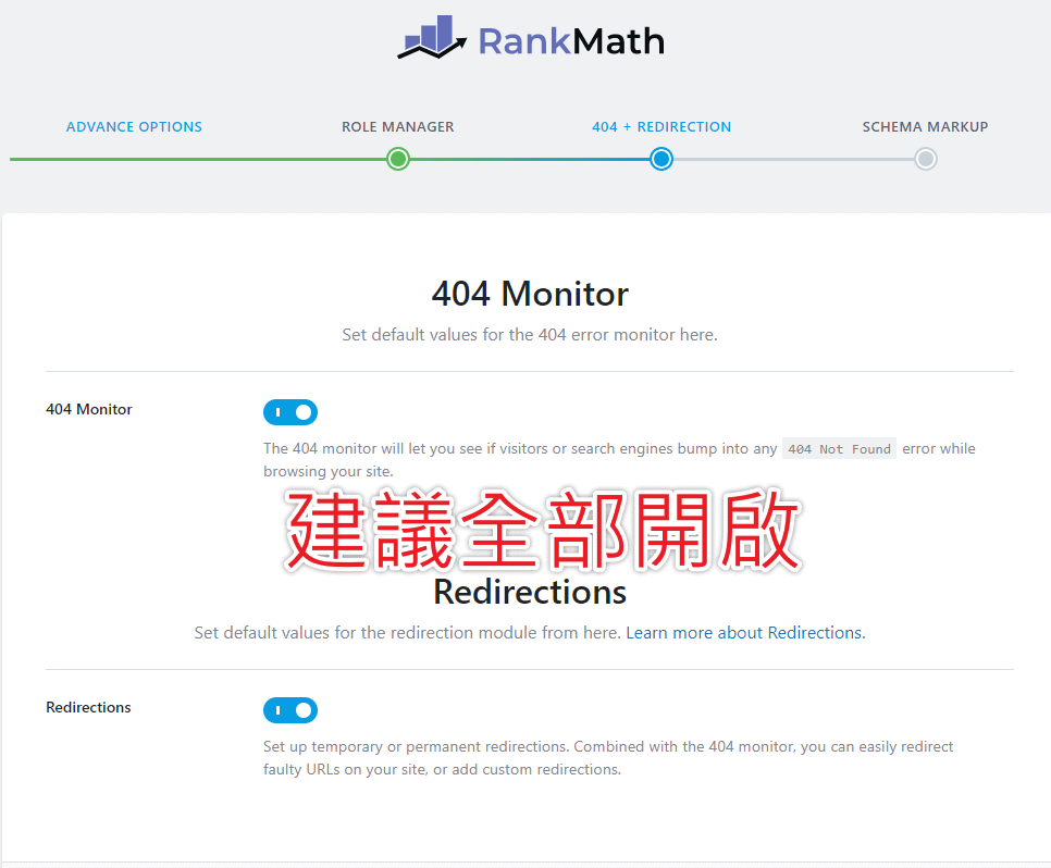 Rank Math 設定精靈-404 monitor 與 Redirection 設定