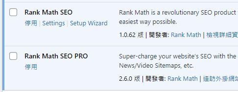 Rank Math WordPress 上最好用的 SEO 外掛 Rank Math 使用教學 30