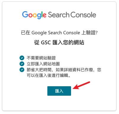 Bing webmaster tools 匯入 google search  console 設定
