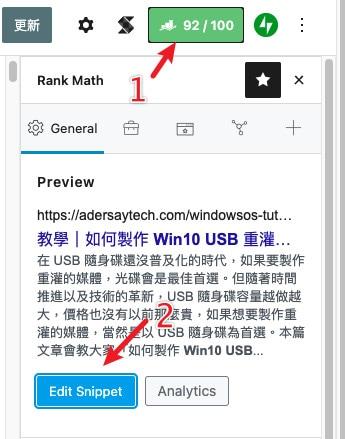 Rank Math WordPress 上最好用的 SEO 外掛 Rank Math 使用教學 58