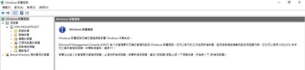 WDS, Windows deployment service