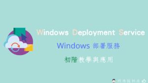 Windows Deployment Service(WDS) 的設定教學與其初階應用|利用 WDS 載入 WinPE 環境安裝作業系統 58