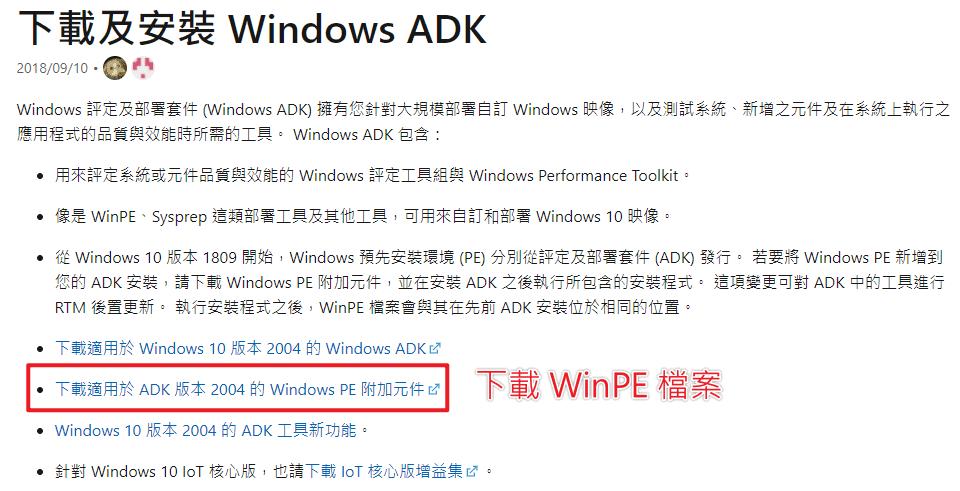 WinPE是什麼? 3分鐘學會如何製作 WinPE 開機隨身碟與其應用 11