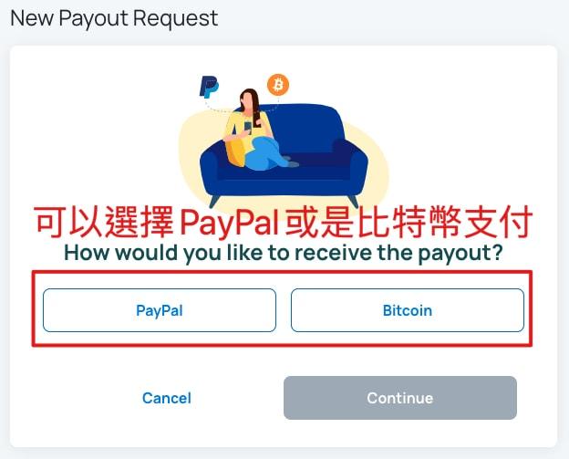 被動收入|Honeygain收集使用者網路使用流量(不含私密資訊)建立大數據並給予相對應美金報酬 12