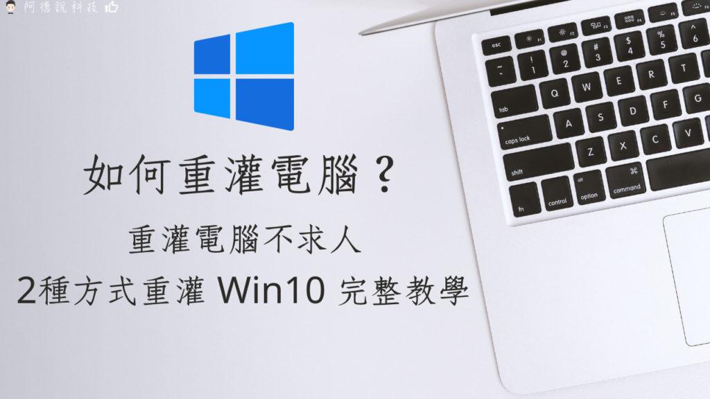 教學|如何重灌電腦?重灌 Win10 不求人 2種方式完整教學大公開 3