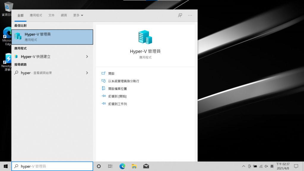 Hyper-V教學|Windows 10 上的免費虛擬機器 Hyper-V 使用教學 24