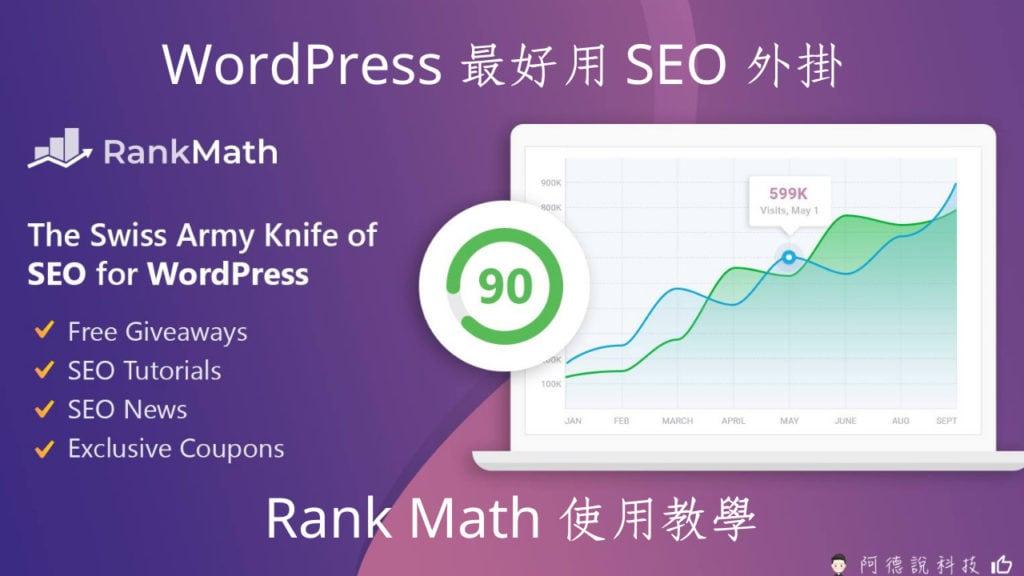 Rank Math|WordPress 上最好用的 SEO 外掛 Rank Math 使用教學 5