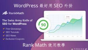 Rank Math WordPress 上最好用的 SEO 外掛 Rank Math 使用教學 84