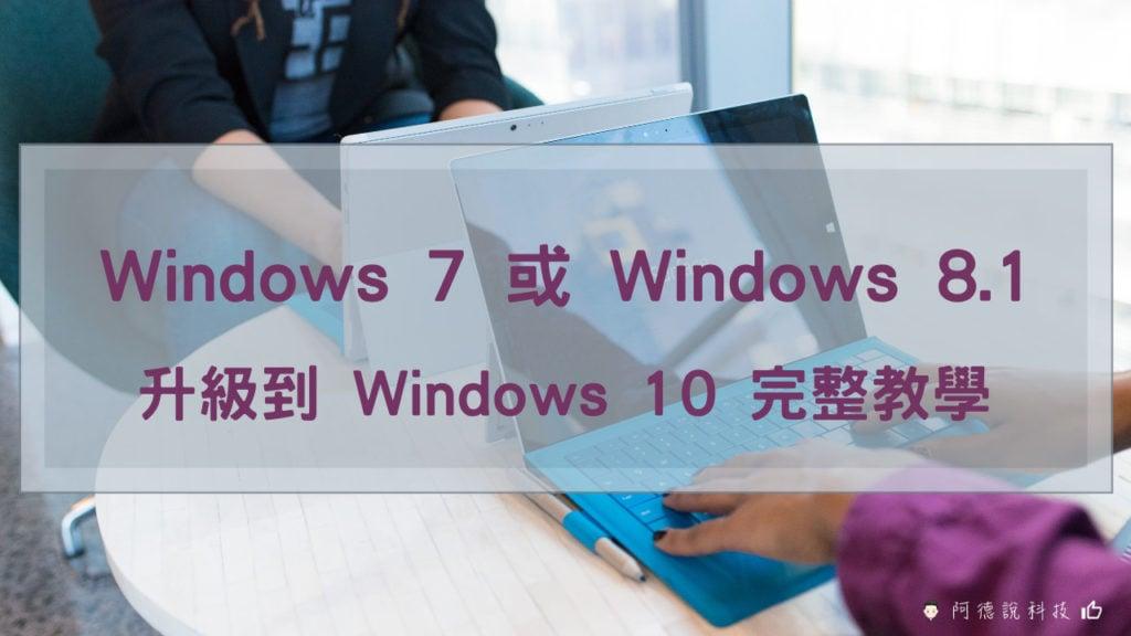 升級 Windows 10 教學|Windows 7、Windows 8.1 升級 Windows 10 完整教學 19